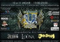 Открытый Всероссийский Рок-Фестиваль «Сафоний-2010»