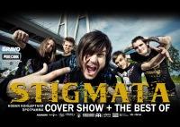 "STIGMATA (г.Санкт – Петербург) ""COVER SHOW + THE BEST OF"""