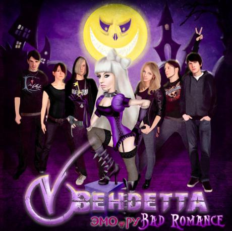 ВендеттА feat К.У.К.Л.А - Bad Romance (Lady GaGa cover)
