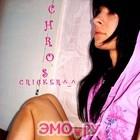 эмо музыка бесплатно