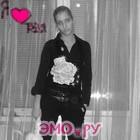 книга эмо love