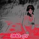 тексты песен эмо