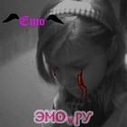 эмо песни