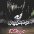эмо бой книга