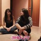 эмо девушки