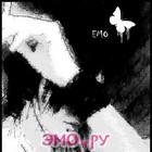 движение эмо