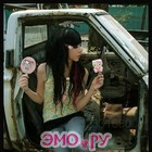 эмо знакомства