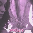 смотреть эмо