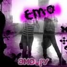песня эмо