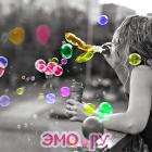 Радужные Пузыри