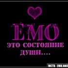 Эмо - это состояние души!